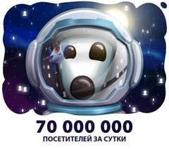 ВКонтакте 70 миллионов