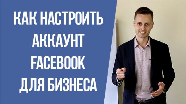 как настроить аккаунт facebook для бизнеса (статья)