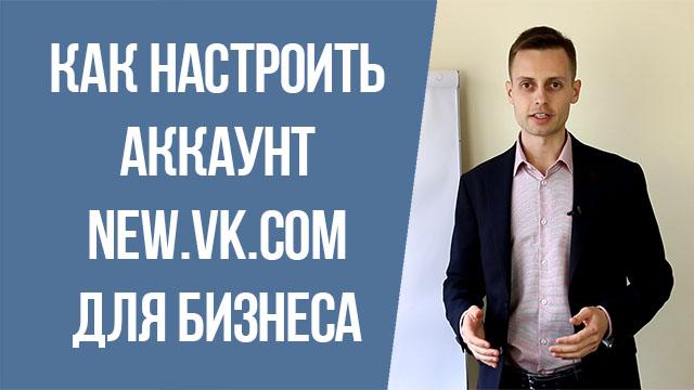 как настроить аккаунт new.vk.com для бизнеса (статья)