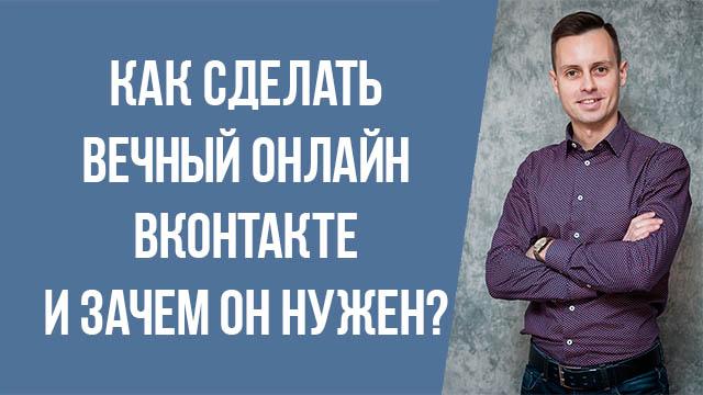 Как сделать вечный онлайн ВКонтакте